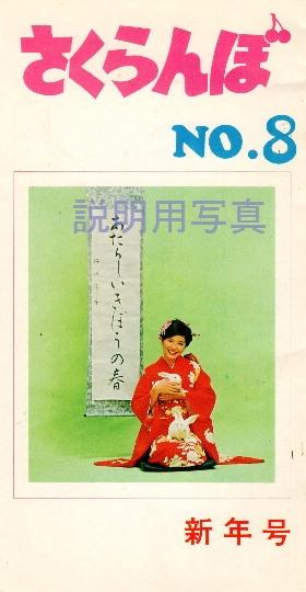 j1975年さくらんぼ.jpg