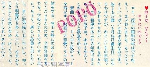 k1975年さくらんぼ4.jpg